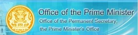สำนักนายกรัฐมนตรี
